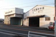 (株)近藤材木店