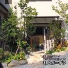 村上ガーデン