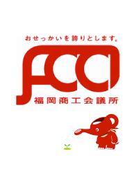 まちの情報_福岡商工会議所