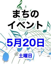 event20170520