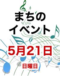 event20170521