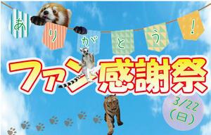 20200322_ファン感謝祭_1-thumb-300xauto-23149