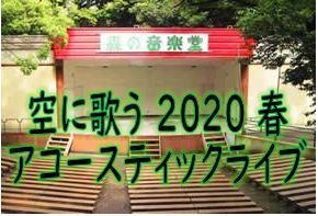 20200405_アコースティックライブ-thumb-290x197-23329