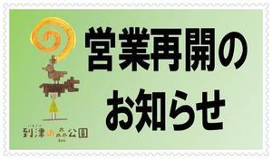 到津営業再開-thumb-300xauto-23673