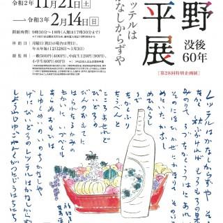 火野葦平展・チラシ_page-0001