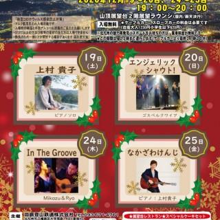 2020皿倉山クリスマスナイトomote-722x1024