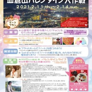 2021皿倉山バレンタイン大作戦-722x1024
