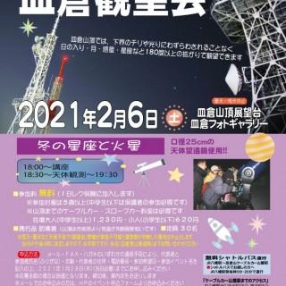 202002皿倉観望会-722x1024