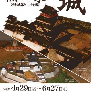 黒田家の城