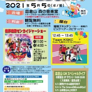 2021皿倉山こどもまつり-724x1024-1