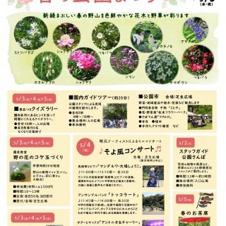 春の公園まつり 白野江植物公園_page-0001-1