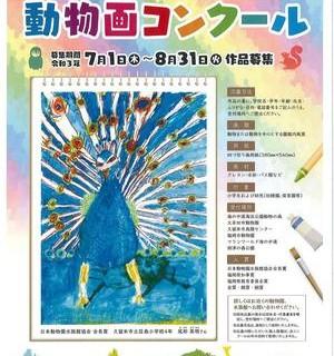 20210701_動物画コンクール_1-thumb-300xauto-26108