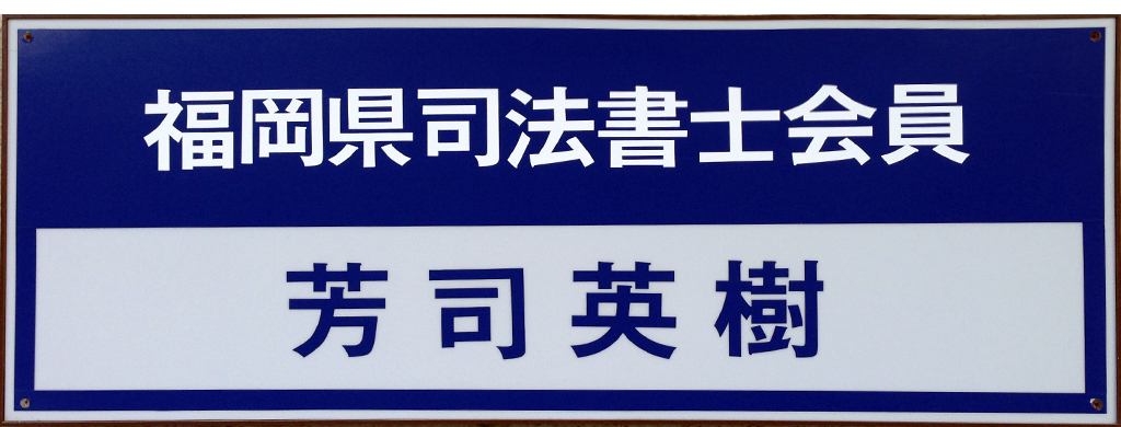 福岡B八女E芳司司法書士事務所1
