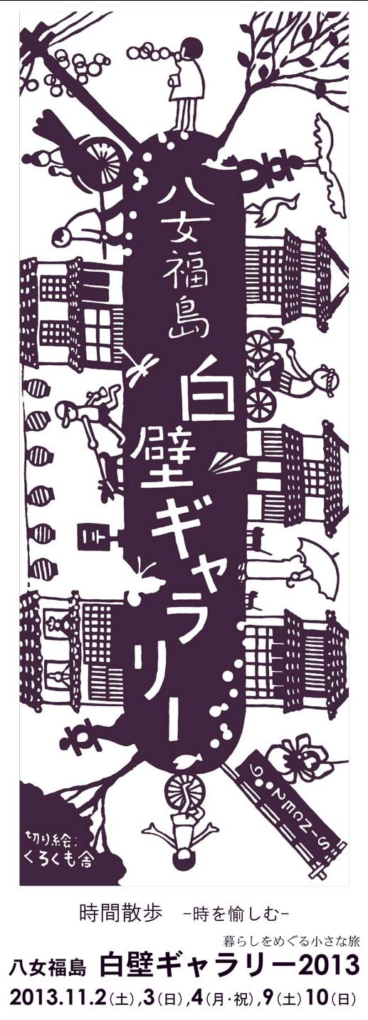 sirakabe_map