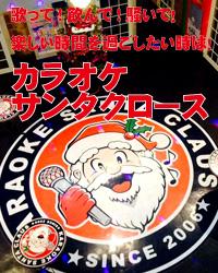 カラオケ サンタクロース 八女本店