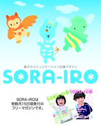 SORA-IRO