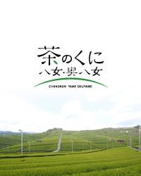 chanokuni